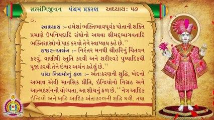 Satsangi Jivan Audiobook Pancham Prakaran Adhyay 57