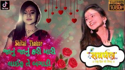 _ Janu Janu Kari Mari Life Te Bagadi ||  Shital Thakor ||