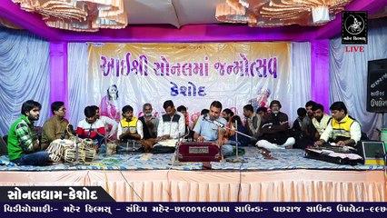 LIVE  SANTVANI || SONALDHAM-KESHOD  || HARSHUKH BAPU, VIJAY GADHVI  || MAHER FILM'S