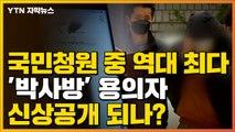 [자막뉴스] 성 착취 영상물 찍고 유포...'박사방' 용의자 신상공개 되나 / YTN