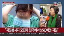 [출근길 인터뷰] 코로나19 사태…현장 간호사 상황과 대책