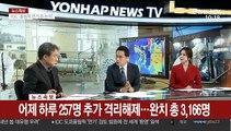 [뉴스포커스] 정부, 강력한 '사회적 거리두기'…해외 유입 차단