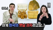 Foreigners trying Korean traditional snacks