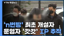 'n번방 운영진·이용자 공개' 453만 동의...경찰, '갓갓' IP 추적 / YTN