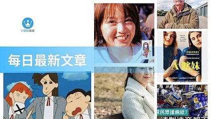 ck101daily_curation_desktop_bottom-copy4-20200323-15:31