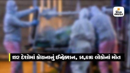 192 દેશોમાં સંક્રમણ વધુ 14616 મોત, દેશમાં બુધવારથી લોકડાઉન