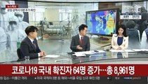 [뉴스1번지] 강화된 '사회적 거리두기' 시행…해외 유입 차단 총력