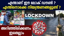 All you need to know about lock down | Oneindia Malayalam