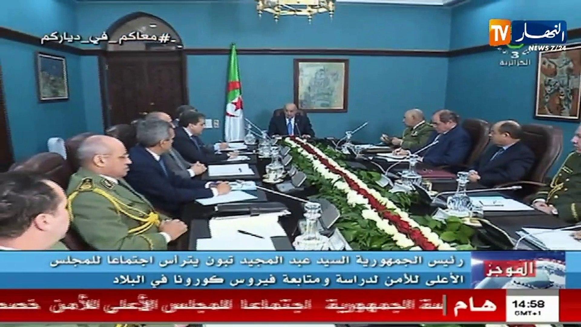 المجلس الأعلى للأمن يقر جملة من التدابير الجديدة لمحاربة كورونا وحجر شامل لولاية البليدة