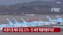 [YTN 실시간뉴스] 새 환자 중 해외 유입 22%...전 세계 '특별여행주의보'  / YTN
