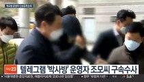 박사방 운영자 신상공개 오늘 결론…청원 최다