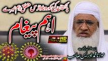 SHekh ul Hadees Molana M. IDrees Sahb New Bayan - Corona Virus Mutaliq Aham Pegham مولانا ادریس صاحب