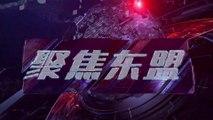 【聚焦东盟 24-03-20】中国武汉疫情好转 支援医护队渐撤离