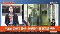 텔레그램 '박사방' 운영자 신상공개 여부 결정