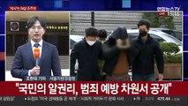 '박사방' 운영자 24살 조주빈 신상공개
