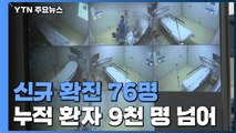 """국내 확진자 9천 명 넘어...""""신규 확진 10명 중 3명 해외 유입"""" / YTN"""