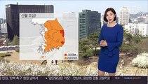 [날씨] 내일도 따뜻, 대기 건조…목~금 전국 비