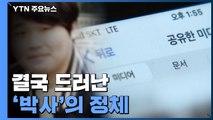 결국 드러난 '박사'의 정체...조주빈 신상 공개 결정한 이유 / YTN