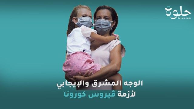 الوجه المشرق والإيجابي لأزمة فيروس كورونا