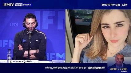 الممثلة التونسية عائشة بن أحمد الحيوانات ماتعديش بالكورونا واذاعة خاصة عملت خطأ مهني بسبب عنوان لعميد البياطرة