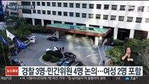성착취물 '박사방' 운영자 24살 조주빈…신상공개