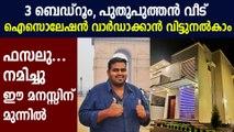 പുത്തന് വീട്ഐസൊലേഷന് വാര്ഡാക്കാന് സന്നദ്ധത അറിയിച്ച് യുവാവ് | Oneindia Malayalam