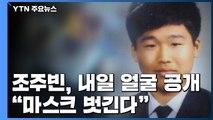 """조주빈, 내일 검찰 송치 때 얼굴 공개...""""마스크 벗긴다"""" / YTN"""
