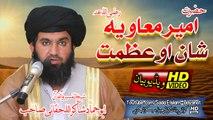 Mufti Shakir ullah Haqani Sahb - Ameer Muawiya R.A Shaan o Azmat حضرت امیر معاویہ رضی اللہ عنہ شان