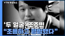 """'두 얼굴' 조주빈...""""조용하고 평범했다"""" / YTN"""