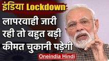 India Total Lockdown: Coronavirus पर बोले मोदी, लापरवाही की बड़ी कीमत चुकानी पड़ेगी | वनइंडिया हिंदी