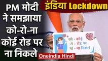 PM Modi ने Coronavirus का मतलब समझाया, आप भी जानिए |  India Total Lockdown | वनइंडिया हिंदी