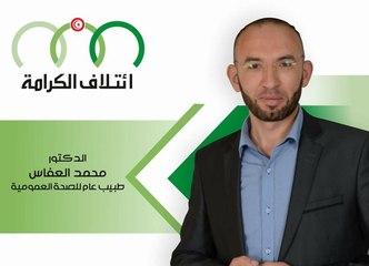 لحظة اعتداء ممثلي إتحاد الشغل بصفاقس على النائب محمد العفاس