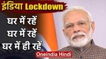 India Lockdown: PM Modi बोले, Coronavirus से बचने के लिए एक ही उपाय घर में रहें | वनइंडिया हिंदी