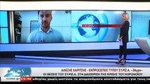 Ο εκπρόσωπος τύπου ΣΥΡΙΖΑ  ΑΛ. ΧΑΡΙΤΣΗΣ, στο STAR K.E.