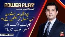 Power Play | Arshad Sharif | ARYNews | 24 MARCH 2020