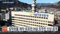'박사방' 운영 24살 조주빈 신상공개…오늘 송치