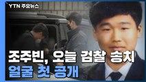 '박사방 운영자' 조주빈, 잠시 뒤 검찰 송치...얼굴 첫 공개 / YTN