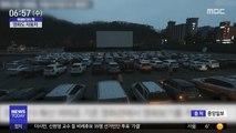 [이슈톡] 코로나 걱정 없는 자동차 극장 인기