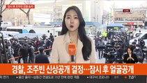 조주빈, 잠시 후 검찰 송치…얼굴 공개