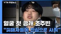 """얼굴 첫 공개 조주빈 """"악마의 삶 멈추게 해줘서 감사"""" / YTN"""