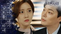[Badlove] ep.82 It is outraged., 나쁜사랑 20200325
