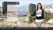 [날씨] 따뜻한 봄날씨, 대기 건조…내일 전국 비