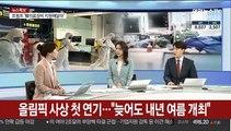 [뉴스특보] 코로나19 감염 40만명 넘어…사상 첫 올림픽 연기