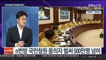 [뉴스포커스] 얼굴 드러낸 '박사방' 운영자 조주빈