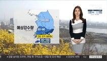 [날씨] 따뜻한 봄, 낮 서울 19도…내일 전국 비