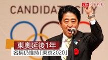 奧運》東奧延後1年 名稱仍維持「東京2020」