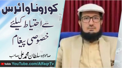 Special message to beware of the #Corona #virus - By Hadhrat Sahibzada Sultan Muhammad Ali Sahib.