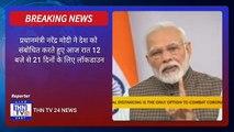 THN TV24 24 प्रधानमंत्री नरेंद्र मोदी ने देश को संबोधित करते हुए आज रात 12 बजे से 21 दिनों के लिए लॉकडाउन का एला