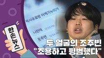 [15초뉴스] '박사방' 운영하며 봉사 활동...두 얼굴의 조주빈 / YTN