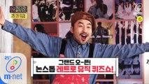 [1회/예고] 논스톱 레트로 뮤직 퀴즈쇼 그랜드 오픈!   퀴즈와 음악사이 3/31(화) 저녁 8시 Mnet 첫방송